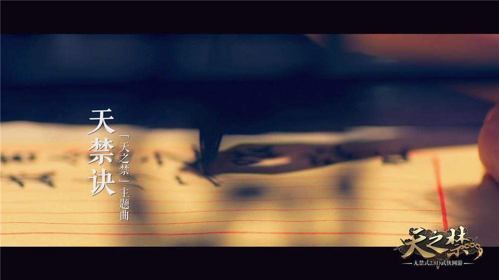 主题曲《天禁诀》-吴倩首张EP全球首发