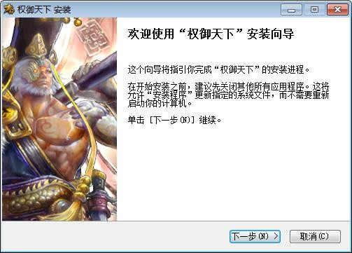3D无锁定国战网游《权御天下》